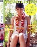 栞菜(かんな) DVD『Smile Again -スマイル・アゲイン-』