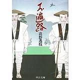 お遍路 (中公文庫)