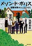 ポリス メゾン・ド・ポリス 退職刑事のシェアハウス (角川文庫)
