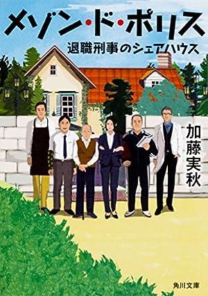 メゾン・ド・ポリス 退職刑事のシェアハウス (角川文庫)