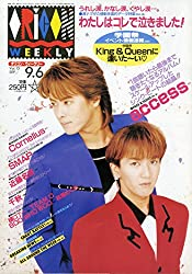 オリコン・ウィークリー 1993年9月6日号 通巻718号