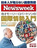 Newsweek (ニューズウィーク日本版)2018年 8/14・21合併号[奇才モーリー・ロバートソンの国際情勢入門]