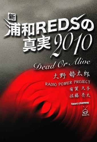新・浦和REDSの真実2010の詳細を見る