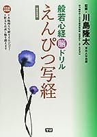 般若心経脳ドリル えんぴつ写経 (元気脳練習帳)