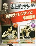 淀川長治 映画の世界 名作DVDコレクション 30号 2013年 8/21号 [分冊百科]