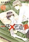 天使密造EX 2<天使密造EX> (B's-LOVEY COMICS)