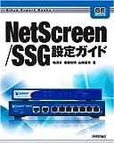 NetScreen/SSG 設定ガイド (Gihyo Expert Booksシリーズ)