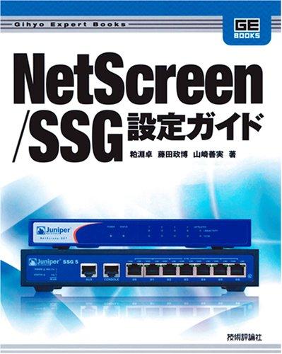 NetScreen/SSG 設定ガイド (Gihyo Expert Booksシリーズ)の詳細を見る