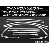 AP ウィンドウトリムカバー ステンレス AP-EX342 入数:1セット(10個) マツダ CX-5 KEEFW,KEEAW,KE2FW,KE2AW 2012年02月~