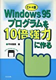 Windows95プログラムを10倍強力に作る C++版