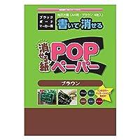 欧文印刷 黒板 POPペーパー A4判 ブラウン (4枚入)OCGSA4BR04