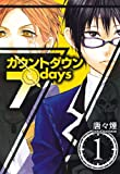 カウントダウン7days(1) (BLADE COMICS)