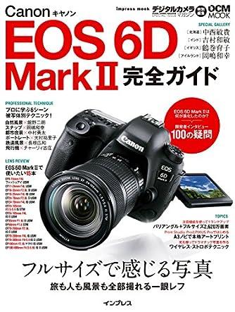 キヤノン EOS 6D Mark II 完全ガイド ― フルサイズで感じる写真 旅も人も風景も全部撮れる一眼レフ (インプレスムック DCM MOOK)