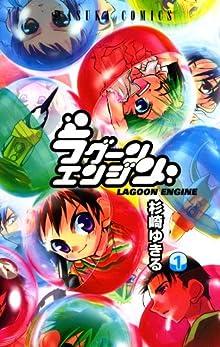 ラグーンエンジン(1) (あすかコミックス)
