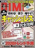 DIME(ダイム) 2020年 03 月号 [雑誌]