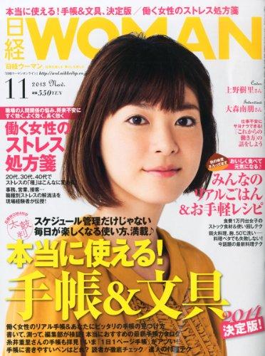 日経 WOMAN (ウーマン) 2013年 11月号 [雑誌]の詳細を見る