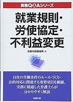 就業規則・労使協定・不利益変更 (実務Q&Aシリーズ)