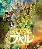 【Amazon.co.jp限定】映画 えんとつ町のプペル (通常版)(特典: ビジュアルシート(1枚)付)[Blu-Ray]