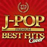 J-POP プレミアム BEST HITS COVER