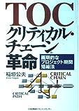 TOCクリティカル・チェーン革命―画期的なプロジェクト期間短縮法