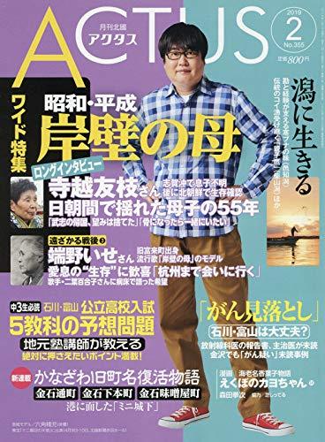 月刊北國アクタス 2019年 02 月号 [雑誌]