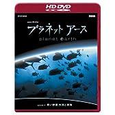 NHKスペシャル プラネットアース Episode 11 「青い砂漠 外洋と深海」 (HD-DVD) [HD DVD]