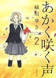 あかく咲く声 2 (白泉社文庫)