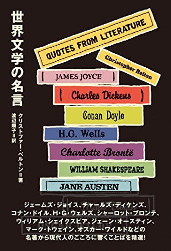 世界文学の名言 Quotes from Literature【日英対訳】