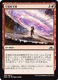 マジック:ザ・ギャザリング 宇宙粒子波(コモン) ラヴニカのギルド(GRN)