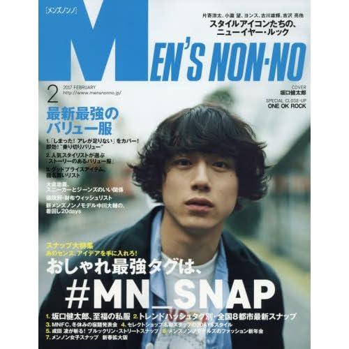 Men's NONNO(メンズノンノ) 2017年 02 月号 [雑誌]
