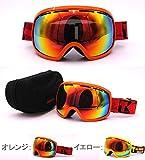 UNIQFUN(ユニクファン) ゴーグル スノーボード スキー ミラーレンズ ダブルレンズ 曇り止め UVカット メンズ レディース ケース付