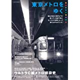 東京メトロをゆく (イカロス・ムック)