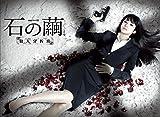 連続ドラマW 石の繭 殺人分析班 [DVD]