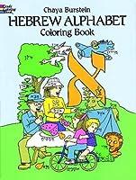 Hebrew Alphabet Coloring Book (Dover Children's Bilingual Coloring Book)