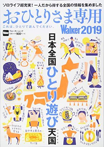 おひとりさま専用Walker2019 これは、ひとりで読んでください。 ウォーカームック