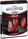 ULTRAMAN ARCHIVES『ウルトラマン』Episode...[Blu-ray/ブルーレイ]