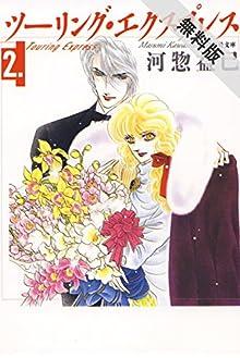 ツーリング・エクスプレス【期間限定無料版】 2 (白泉社文庫)
