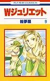 Wジュリエット 9 (花とゆめコミックス)