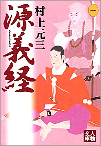 源義経〈1〉 (人物文庫)