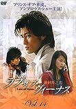 ラブ・オブ・ヴィーナス Vol.14[DVD]