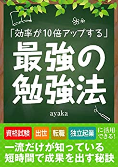 [ayaka]の「効率が10倍アップする」最強の勉強法