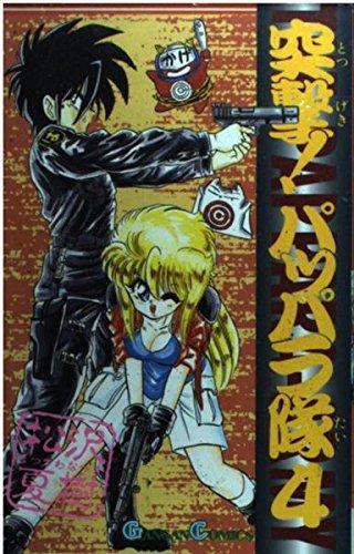 突撃!パッパラ隊 4 (ガンガンコミックス)の詳細を見る