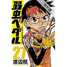 弱虫ペダル 27【期間限定 無料お試し版】 (少年チャンピオン・コミックス)