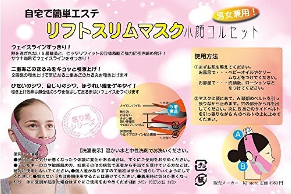 蜜あいにく飼いならすKJ 2019モデル【 眠り姫 シリーズ 】リフトスリムマスク 男女兼用 小顔コルセット