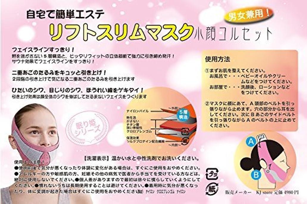 牛罰狂乱KJ 2019モデル【 眠り姫 シリーズ 】リフトスリムマスク 男女兼用 小顔コルセット