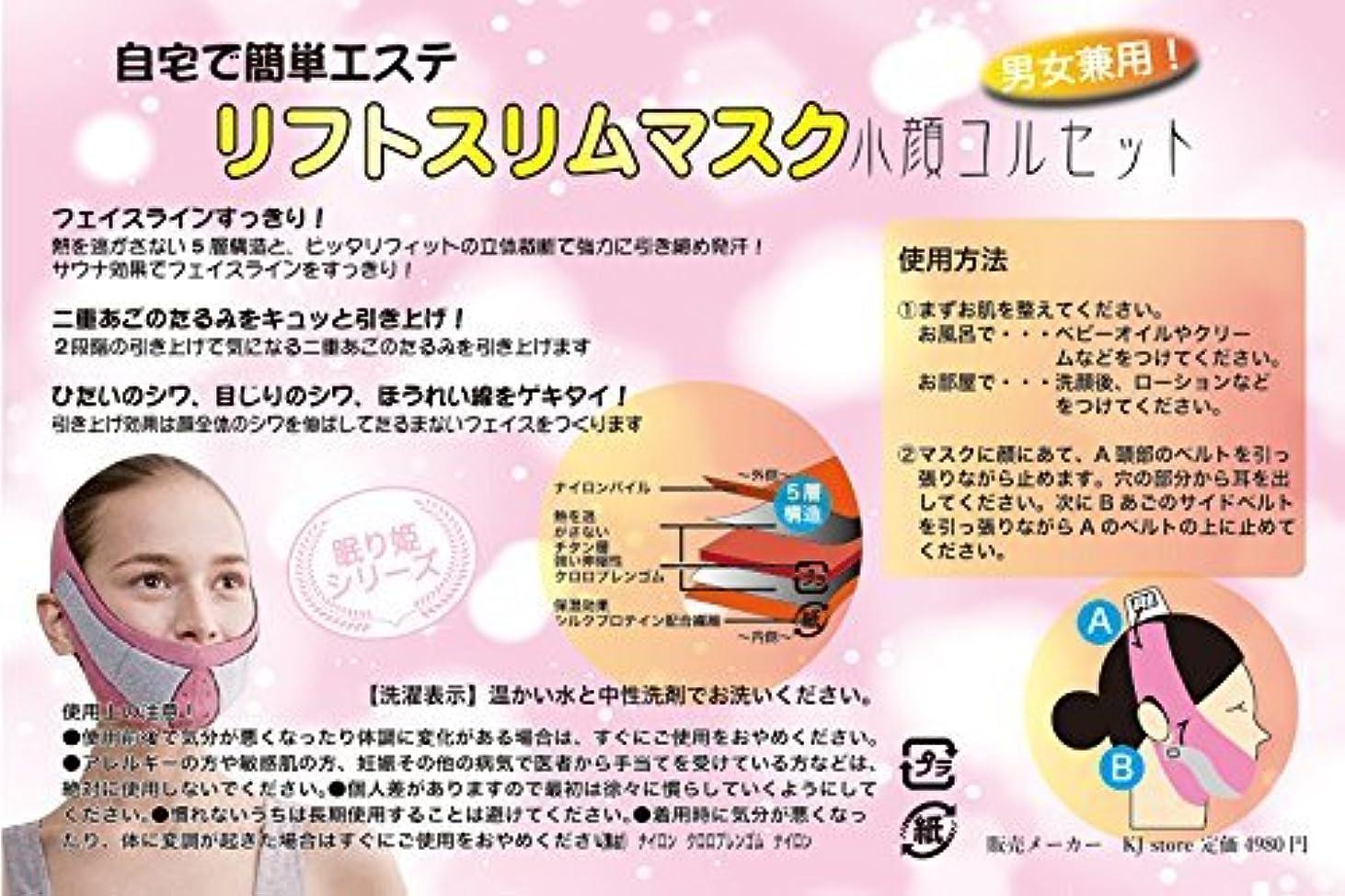 KJ 2019モデル【 眠り姫 シリーズ 】リフトスリムマスク 男女兼用 小顔コルセット
