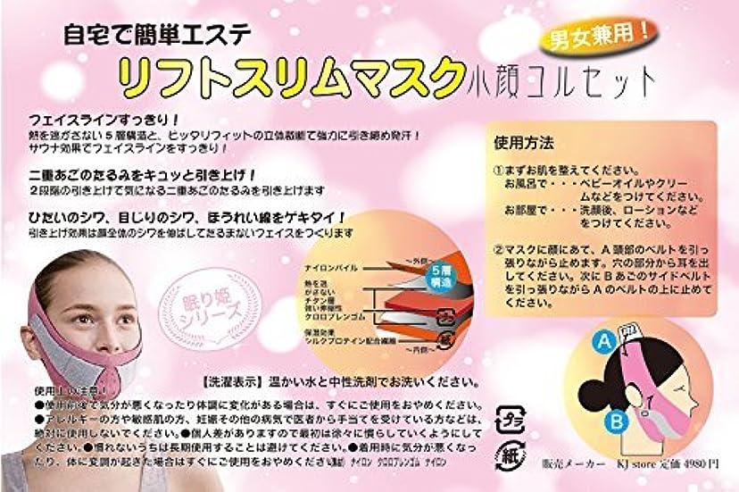 間哺乳類公式KJ 2019モデル【 眠り姫 シリーズ 】リフトスリムマスク 男女兼用 小顔コルセット