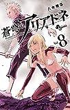 蒼穹のアリアドネ (8) (少年サンデーコミックス)