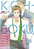 KOH-BOKU(コーボク) / 未散 ソノオ のシリーズ情報を見る