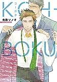 KOH-BOKU(コーボク) (ディアプラス・コミックス)